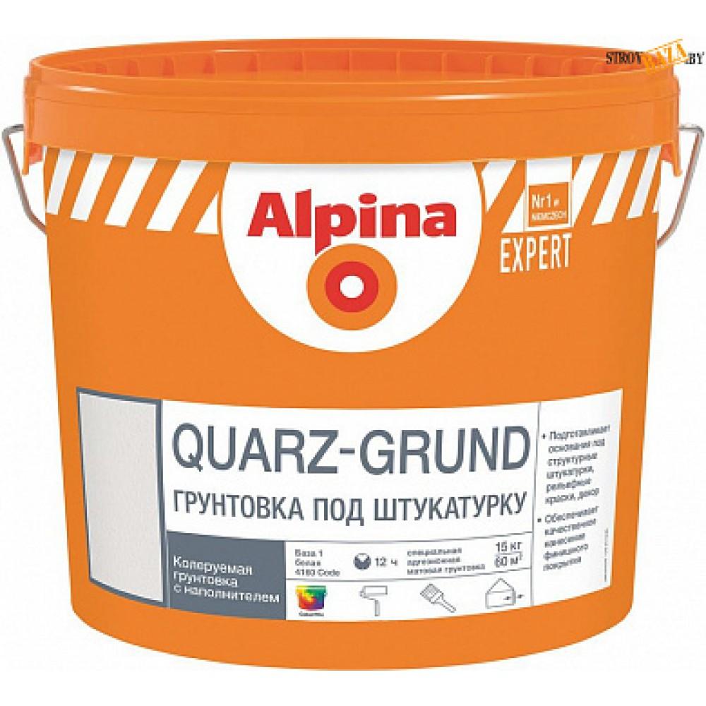 Грунтовка Alpina EXPERT Quarz-Grund База 1 (4 кг)