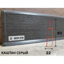 Каштан Серый